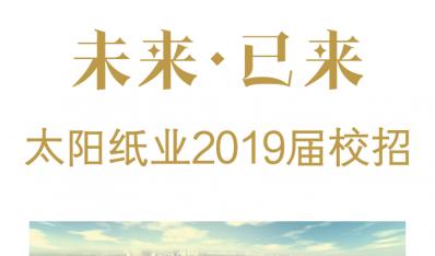 太阳纸业2019年春节招工简章